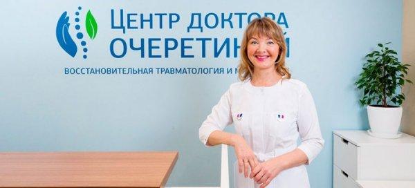 Доктор Очеретина