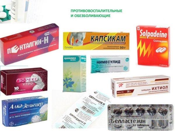 Противовоспалительные и обезболивающие